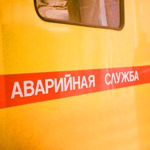 Аварийные службы Переяславки