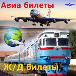 Авиа- и ж/д билеты Переяславки