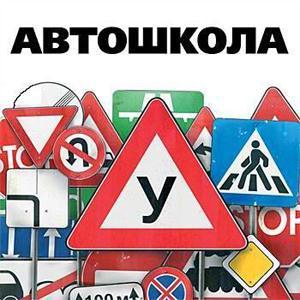 Автошколы Переяславки
