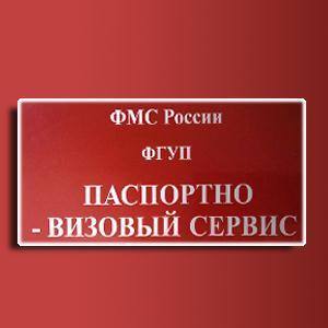 Паспортно-визовые службы Переяславки