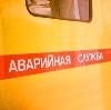Аварийные службы в Переяславке