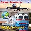 Авиа- и ж/д билеты в Переяславке