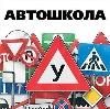 Автошколы в Переяславке