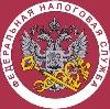 Налоговые инспекции, службы в Переяславке