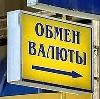 Обмен валют в Переяславке