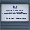 Отделения полиции в Переяславке