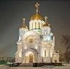Религиозные учреждения в Переяславке