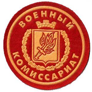 Военкоматы, комиссариаты Переяславки